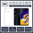 【MK馬克】ASUS Zenfone5Z...