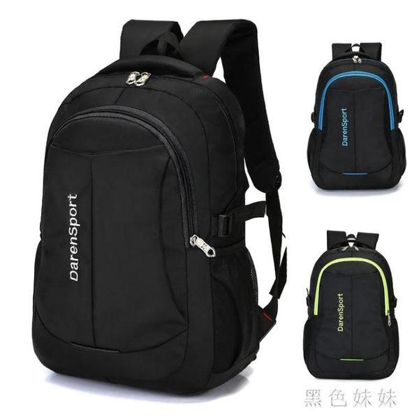 雙肩包男背包女韓版 商務男士電腦包高中學生書包休閒旅行包時尚qf6760【黑色妹妹】