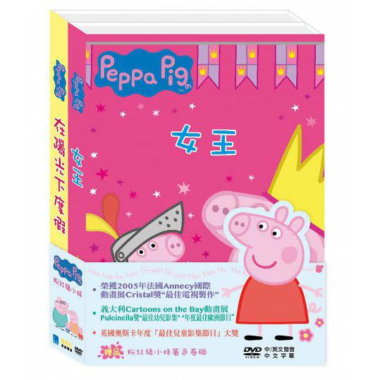 粉紅豬小妹(女王+在陽光下度假) 第5套 (2DVD) Peppa Pig