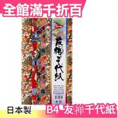 【皺紋紙 4種 4枚入】空運 日本製 B4 友禅千代紙 手工藝色紙和紙260×380【小福部屋】