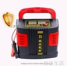 汽車電瓶充電器12V24v大功率充滿自停全自動智慧通用型純銅充電機 初語生活