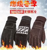 【雙十二大促銷】皮手套男騎行保暖防風防寒觸屏戶外棉手套騎車摩托車