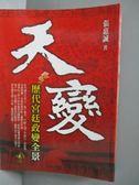 【書寶二手書T2/歷史_KSD】天變-歷代宮廷政變全景_張惠誠