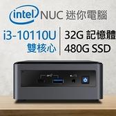 【南紡購物中心】Intel 小型系列【mini吉普車I】i3-10110U雙核 迷你電腦(32G/480G SSD)《NUC10i3FNH》