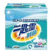 一匙靈超濃縮洗衣粉-制菌1.9kg【愛買】