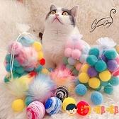 貓咪愛玩的毛線球貓咪玩具毛絨毛球逗貓幼貓寵物玩具【淘嘟嘟】
