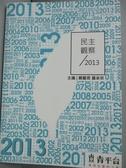 【書寶二手書T9/政治_JLN】民主觀察2013_鄭麗君, 羅承宗