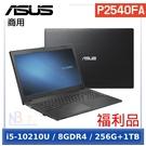 【福利拆封品】ASUS P2540FA-0151A10210U (i5-10210U/8G/1T+256G PCIe/W10P/FHD/15.6)