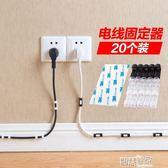 電線固定器 自粘電線理線器固定夾線卡子網線收納整理器數據線固線夾扣【全館九折】