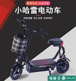 供應小哈雷電動車 迷你電瓶車 新款成人折疊代步自行車【毛菇小象】