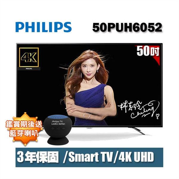★送藍芽喇叭★PHILIPS飛利浦 50吋4K UHD聯網液晶顯示器+視訊盒50PUH6052【星巨點】