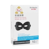 【森田藥粧】燕窩玻尿酸彈潤亮白黑眼膜10片入X12盒(2240088FA)