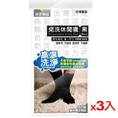 精品免洗休閒襪*5入/組-黑*3包組【愛買】