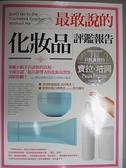 【書寶二手書T4/美容_J4G】最敢說的化妝品評鑑報告_寶拉‧培岡