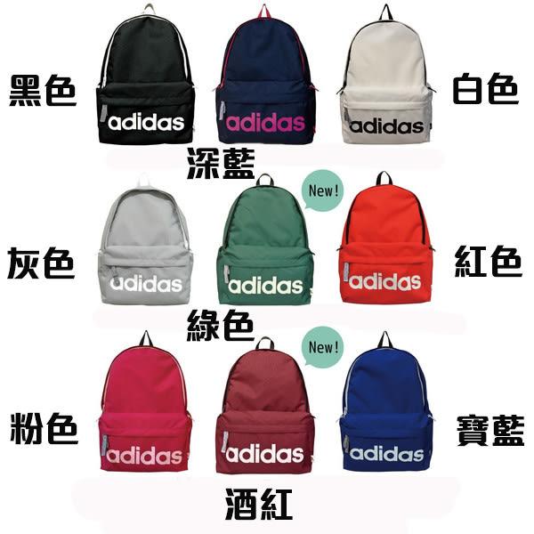 愛迪達 adidas 後背包 防水 經典款 五色 男包 女包 日本國內限定 該該貝比日本精品 ☆