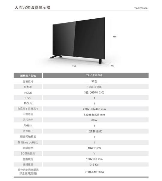 免運費 【TATUNG大同】32型/32吋 低藍光 液晶電視/液晶顯示器 TA-ST3200A 無視訊盒