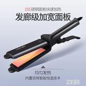 220V電夾板直髮器離子燙不傷髮拉直板直髮卷髮兩用直板夾 zh1666【優品良鋪】