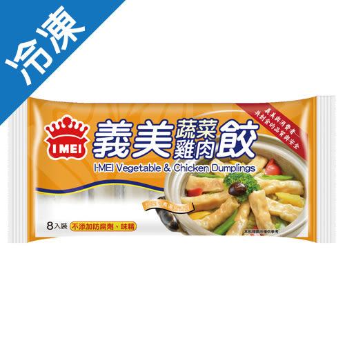 義美蔬菜雞肉火鍋餃80G/包【愛買冷凍】