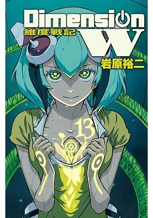 Dimension W ~ 維度戰記 ~13
