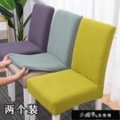 北歐椅套家用簡約連身彈力通用餐椅套餐桌椅子套罩椅墊坐墊布藝【快速出貨】