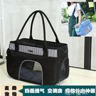 寵物包狗包貓包外出外帶出行包便攜包透氣網格不變形泰迪狗包用品YYS 港仔會社