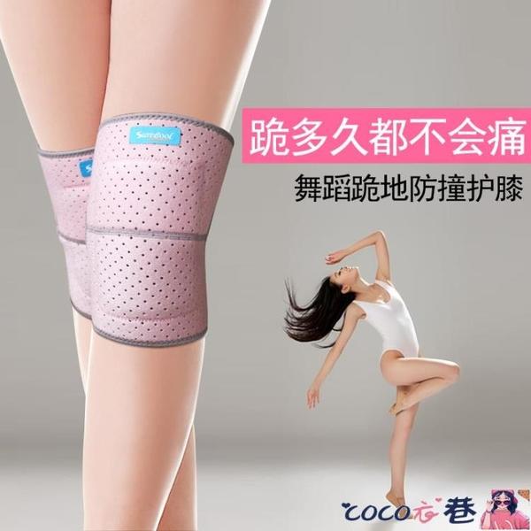 兒童護具 舞蹈護膝跳舞健身防摔跪地瑜伽女童兒童膝蓋防護擦地護具女士運動 coco