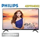 【免運費】 飛利浦 43型液晶 電視/顯示器 43PFH4052