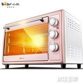電烤箱Bear/小熊 DKX-B30N1多功能電烤箱家用烘焙蛋糕烤箱30升大容量 JD 下標免運