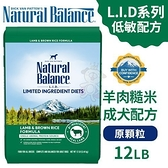 *KING WANG*Natural Balance 低敏羊肉糙米成犬配方(原顆粒)12LB【78715】‧犬糧