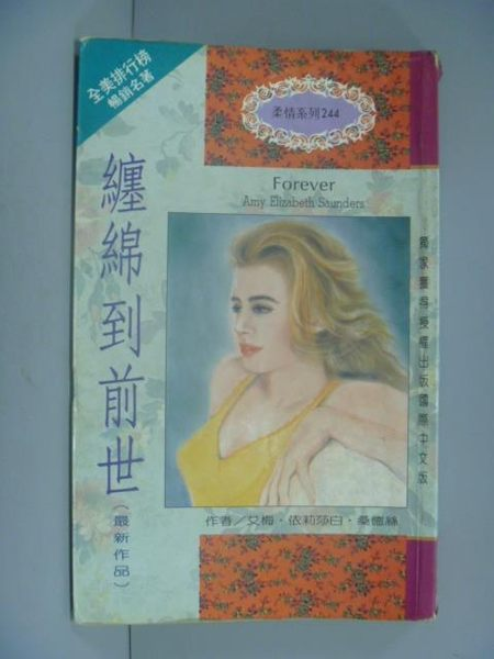 【書寶二手書T7/言情小說_GFT】纏綿到前世_林維頤, 艾梅伊莉莎