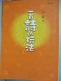 【書寶二手書T8/文學_JNZ】一首詩的玩法_白靈