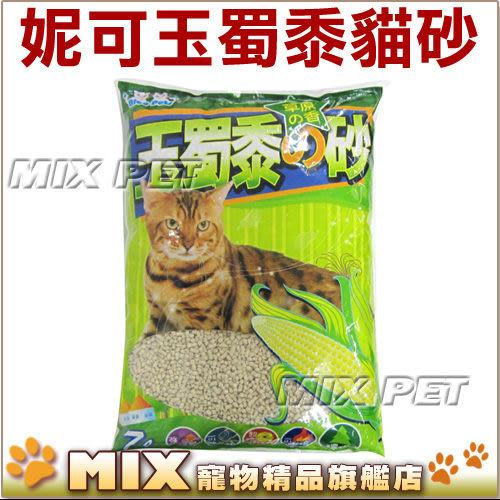 ◆MIX米克斯◆日本NICO PETS.妮可玉蜀黍貓砂7L,玉米貓砂,環保貓砂.除臭力凝結力極佳