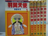 【書寶二手書T9/漫畫書_KPS】羽翼天使_全6集合售_高屋奈月