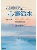 二手書博民逛書店 《心靈活水=Seek for an easy heart-心靈驛站4》 R2Y ISBN:9575839609│魏悌香