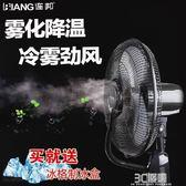 連邦噴霧電風扇台式落地家用加水冰制冷工業霧化降溫水霧冷風風扇HM 3c優購
