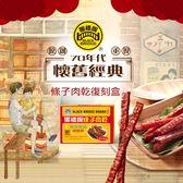【黑橋牌】網路限定版 X 厚燒條子肉乾復刻盒