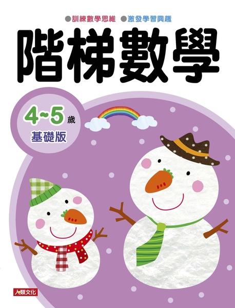 階梯數學:4~5歲基礎版 【練習本】