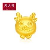幸福小龍黃金路路通串飾/串珠 周大福 十二生肖系列