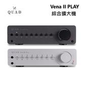 (24期0利率) QUAD 英國 Vena II PLAY 藍芽 DAC 綜合擴大機 公司貨 (結帳優惠)
