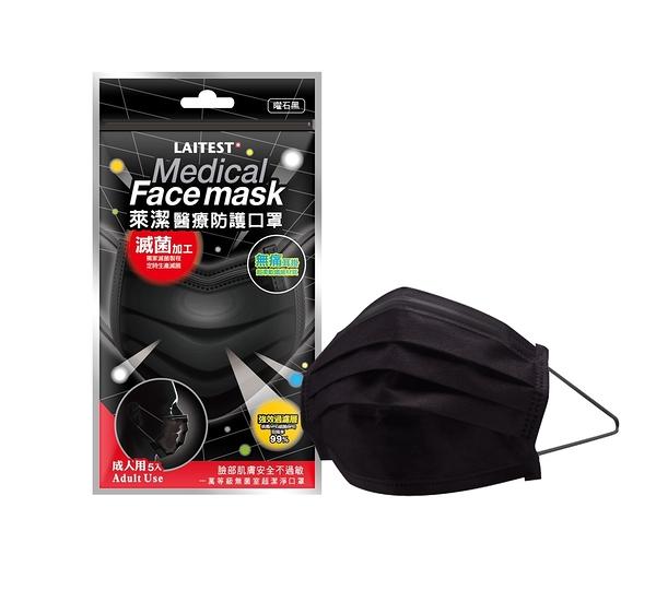 萊潔 LAITEST 醫療防護口罩(成人)曜石黑-5入袋裝