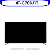 回函贈夏普【4T-C70BJ1T】70吋4K聯網(與4T-C70BJ3T同尺寸)電視