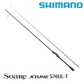 漁拓釣具 SHIMANO 20 SOARE XTUNE S76UL-T [根魚竿]