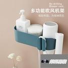 【2個裝】免打孔浴室衛生間置物收納架吹風機置物架【邦邦男裝】