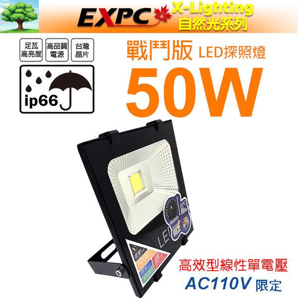 超值方案! 50W LED 探照燈 投光燈 舞台燈 防水 過熱防雷保護 戰鬥版 (100W 30W)X-LIGHTING