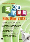 天下3D學園-3ds Max 2013(第二版)