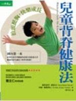 二手書博民逛書店 《兒童背脊健康法》 R2Y ISBN:9867158547│康普夫,費雪博士