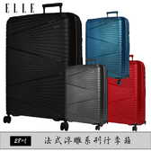 限時下殺~【ELLE】法式浮雕系列-28吋輕量PP材質行李箱 登機箱 旅行箱 旅遊箱 出國 行李
