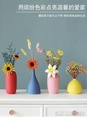 北歐風陶瓷小花瓶擺件客廳插花創意簡約電視櫃餐桌幹花輕奢裝飾品【快速出貨】