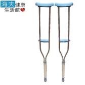 【海夫】杏華 鋁合金 腋下拐杖 (1組2入)_S 94-114cm