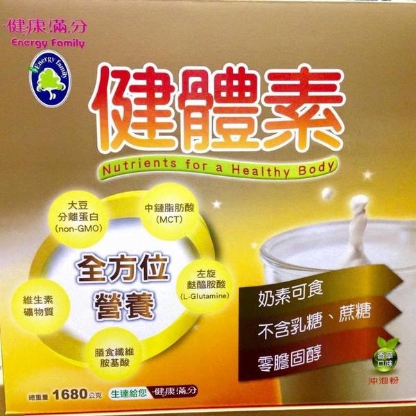 生達 健體素 香草口味1680g 30包(盒)*4盒~